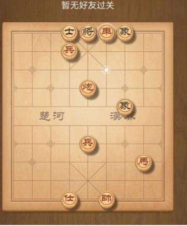 天天象棋残局挑战191期怎么过 天天象棋第191期残局挑战通关步骤解析
