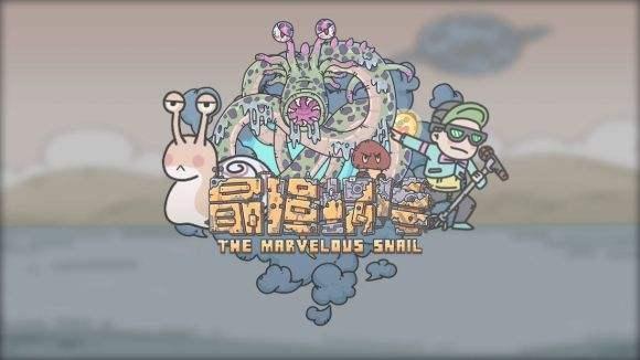 《【煜星app注册】最强蜗牛七夕密令是什么 七夕密令分享》