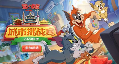 战火不息《猫和老鼠》夏季城市赛第三周战况精彩播报