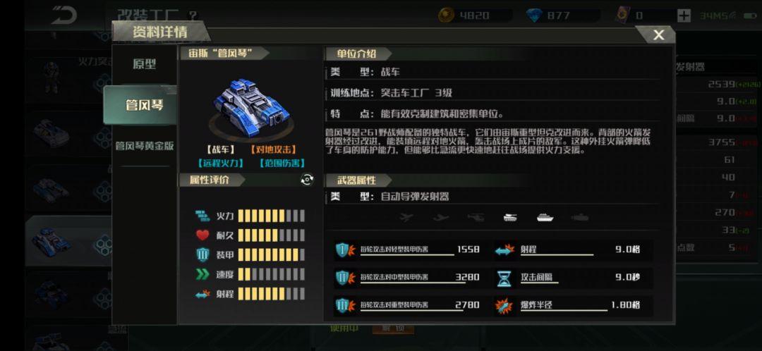 全球行动蓝军改装攻略 蓝军改装技巧及实战玩法详解