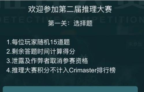 犯罪大师第二届推理大赛怎么玩犯罪大师第二届推理大赛答案大全分享