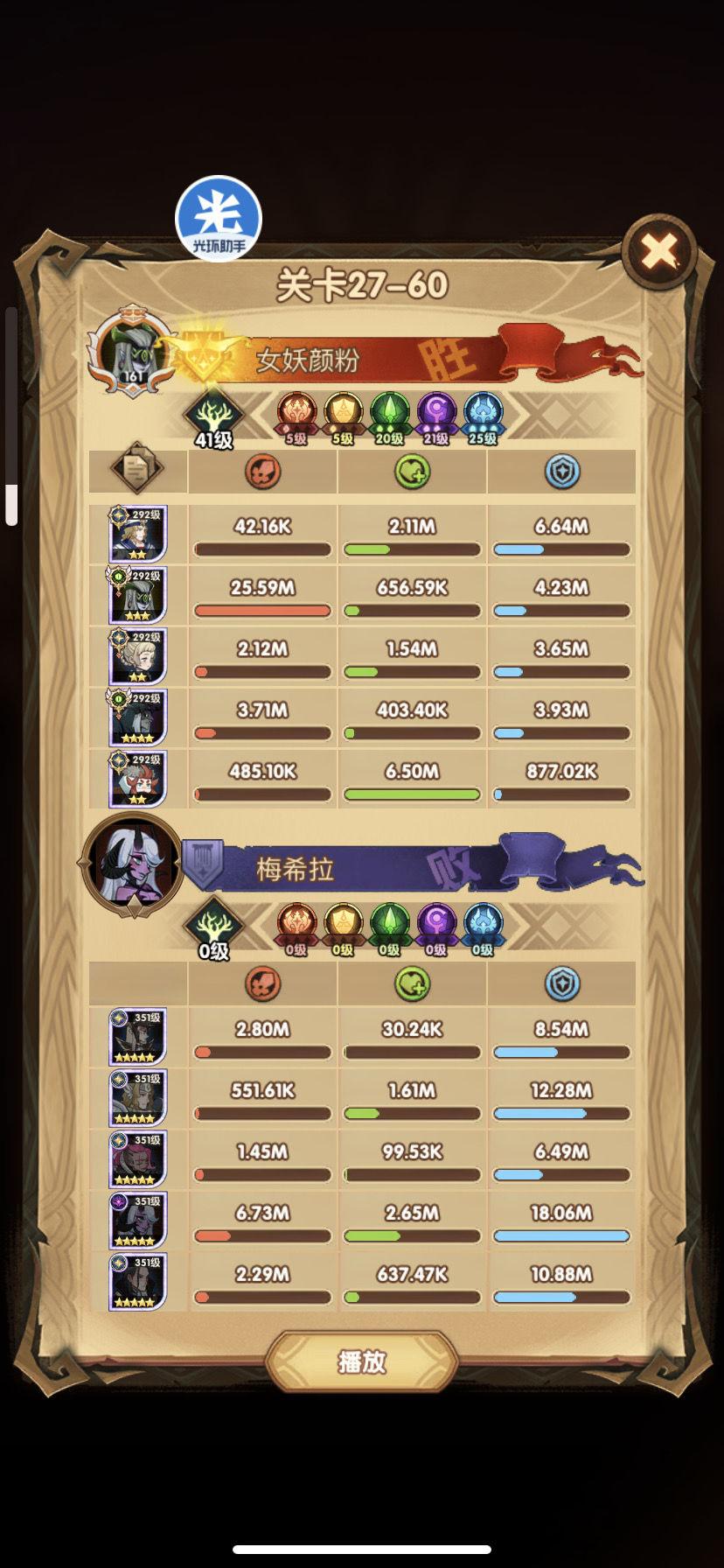 剑与远征28章通关玩法攻略女妖阵容及搭配详解