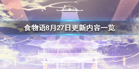 食物语8月27日更新了什么 8月27日更新内容介绍