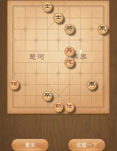天天象棋192期残局挑战怎么过 天天象棋残局挑战第192期通关步骤介绍