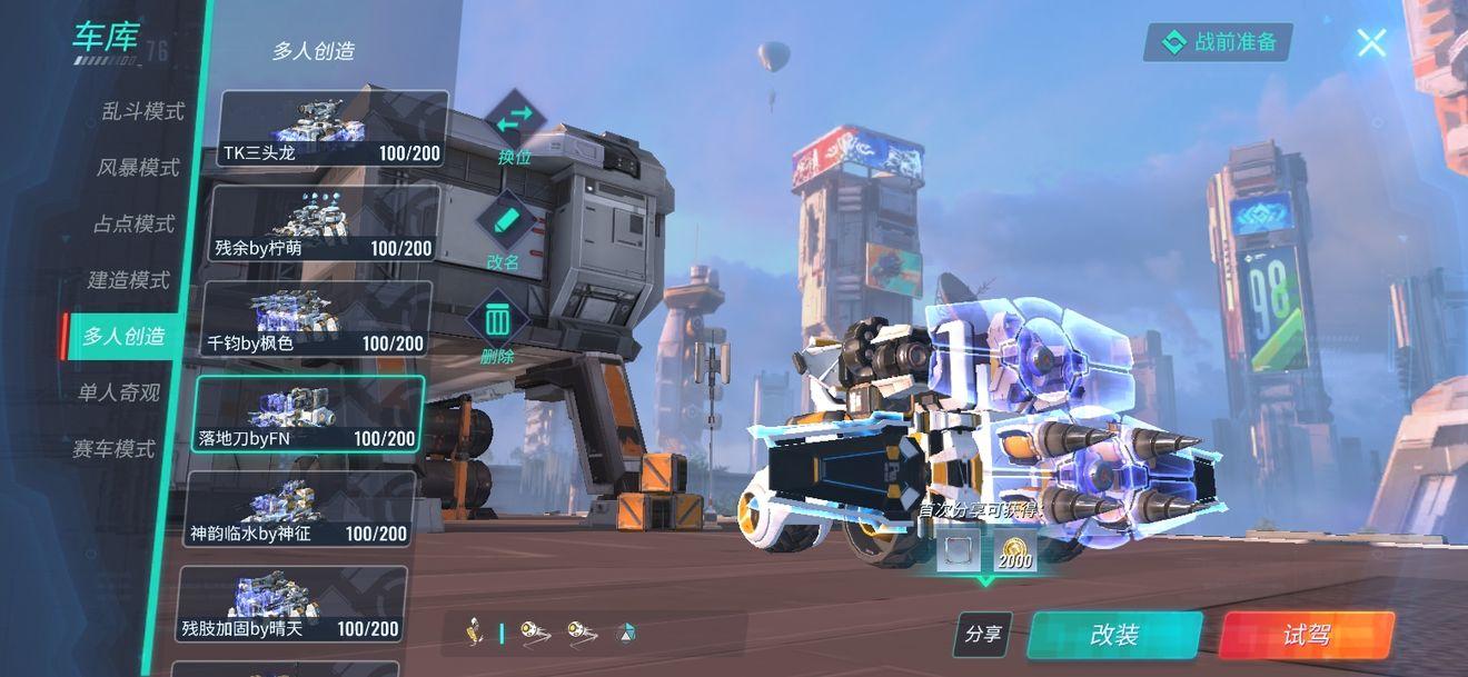 重装上阵蓝图超级风暴详解 最新蓝图战车玩法分享