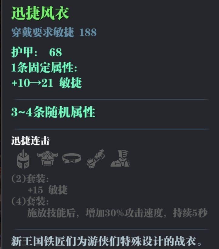 《【煜星在线登陆注册】魔渊之刃6级迅捷套值得做吗 迅捷套装制作指南》