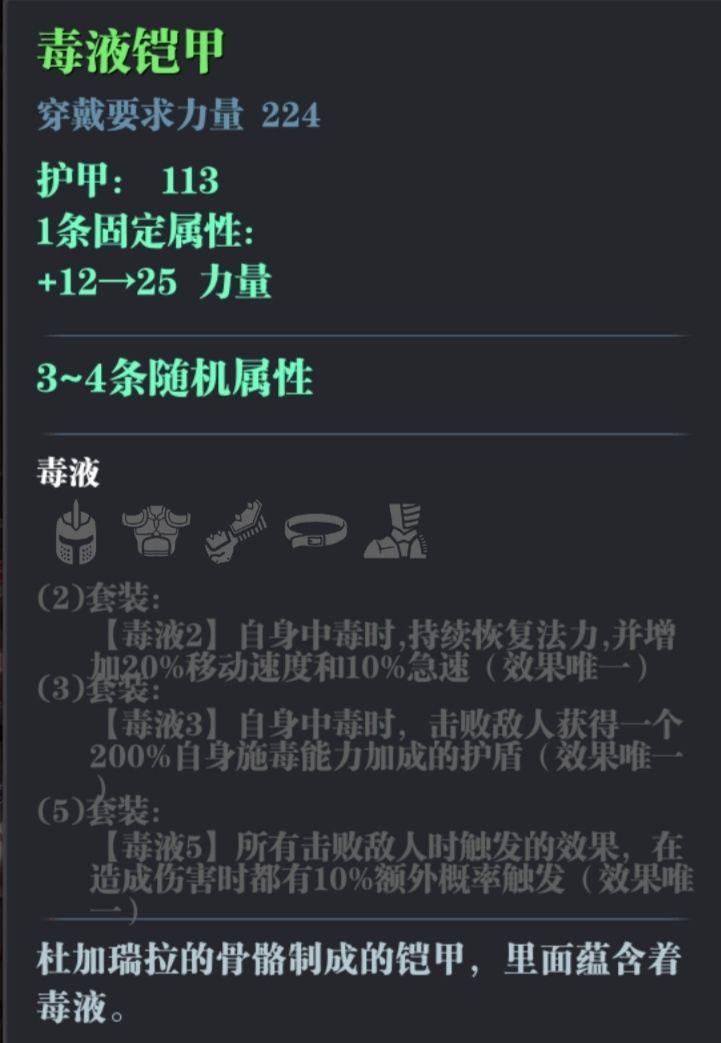 《【煜星娱乐平台怎么注册】魔渊之刃毒套怎么样 毒液、毒素及毒气套装制作指南》