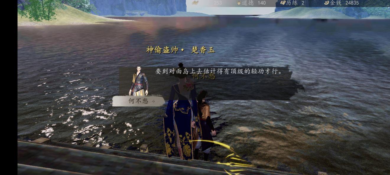 下一站江湖撼天怎么获得 撼天获取攻略