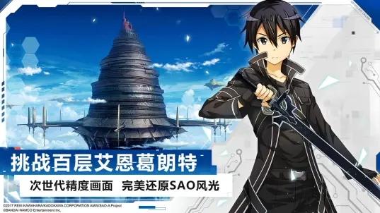 刀剑神域黑衣剑士王牌国际服