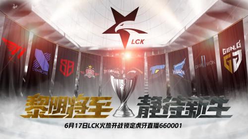虎牙LCK:Faker率队上演王者归来,T1三比一大胜AF杀入决赛