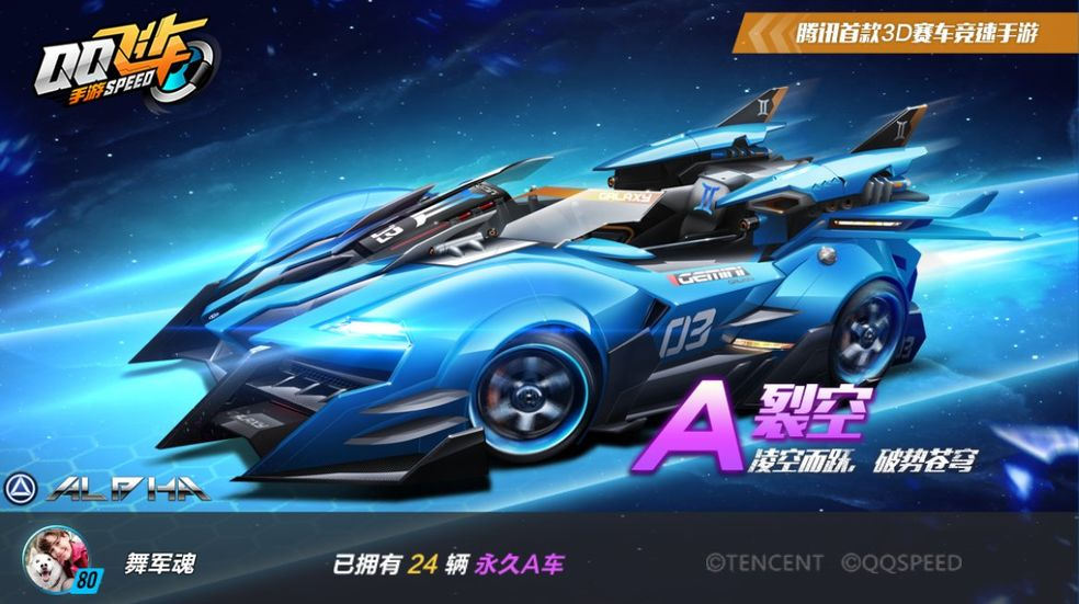QQ飞车手游A车排行一览 2020最新A车排行榜分享