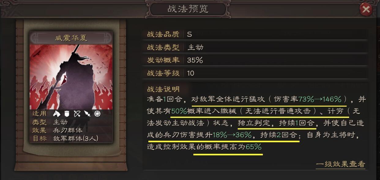 三国志战略版sp关羽怎么样 sp关羽战法分析
