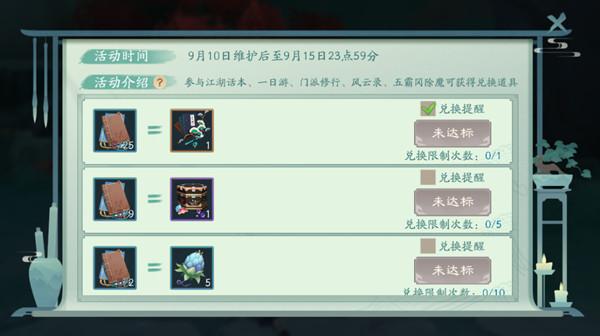 新笑傲江湖手游9月10日更新内容介绍 学富五车活动开启