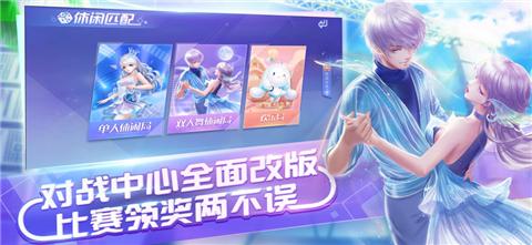 QQ炫舞手游3.9.2