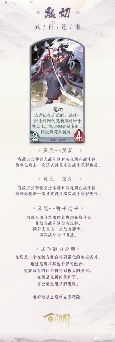 阴阳师百闻牌鬼切怎么样 阴阳师百闻牌新式神鬼切卡牌技能一览