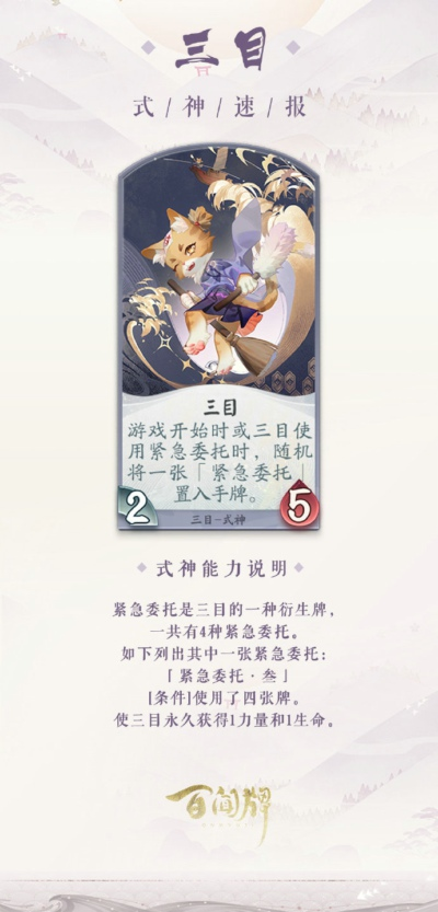 阴阳师百闻牌三目怎么样 阴阳师百闻牌新式神三目卡牌技能一览