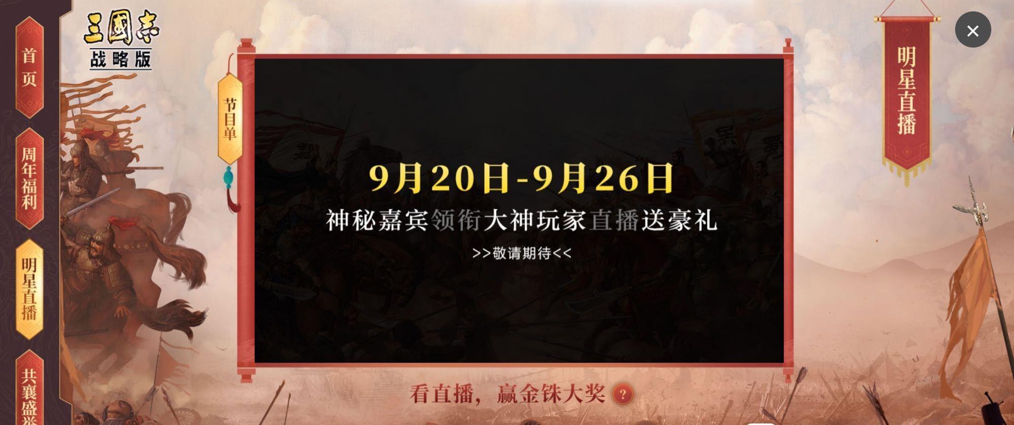 三国志战略版周年庆活动是什么 一周年庆活动介绍