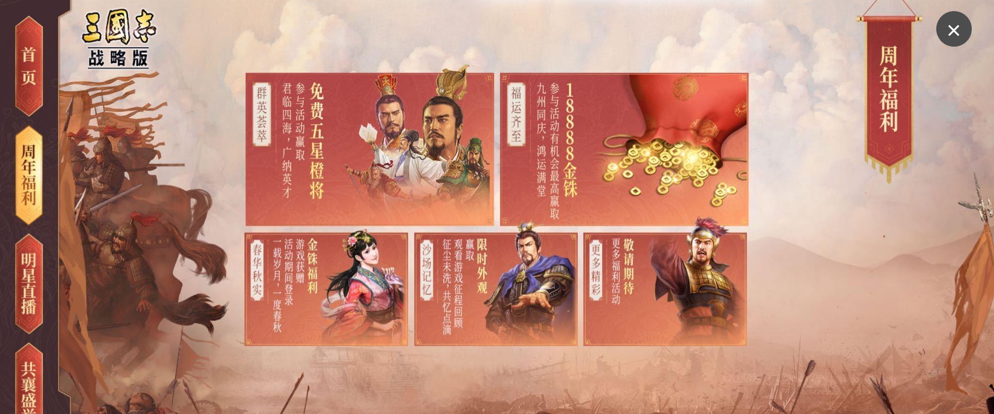三国志战略版周年庆预告 周年庆活动一览