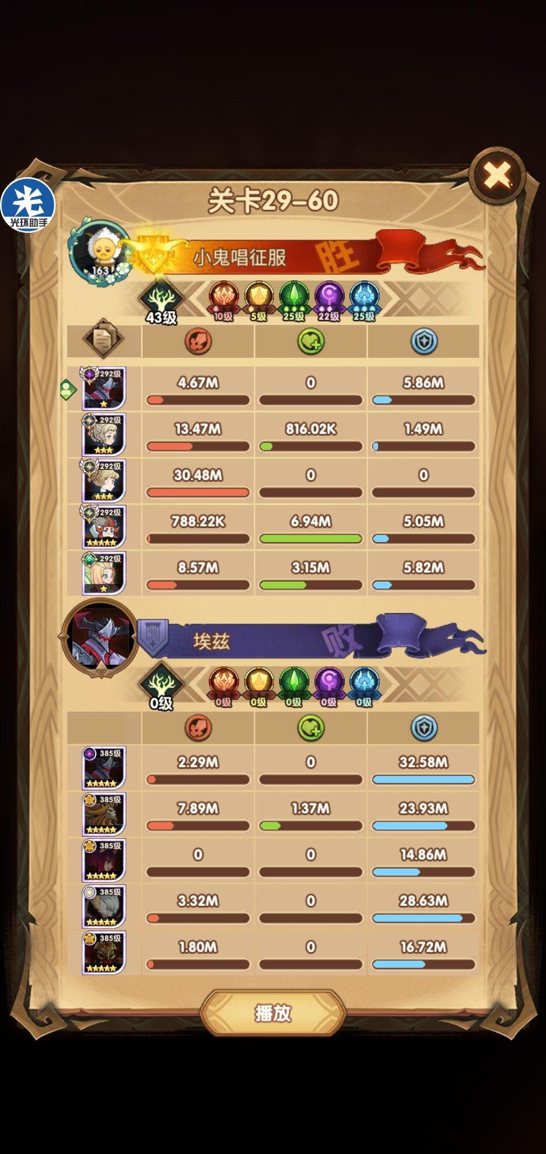 剑与远征29-60攻略 阵容搭配及玩法详解