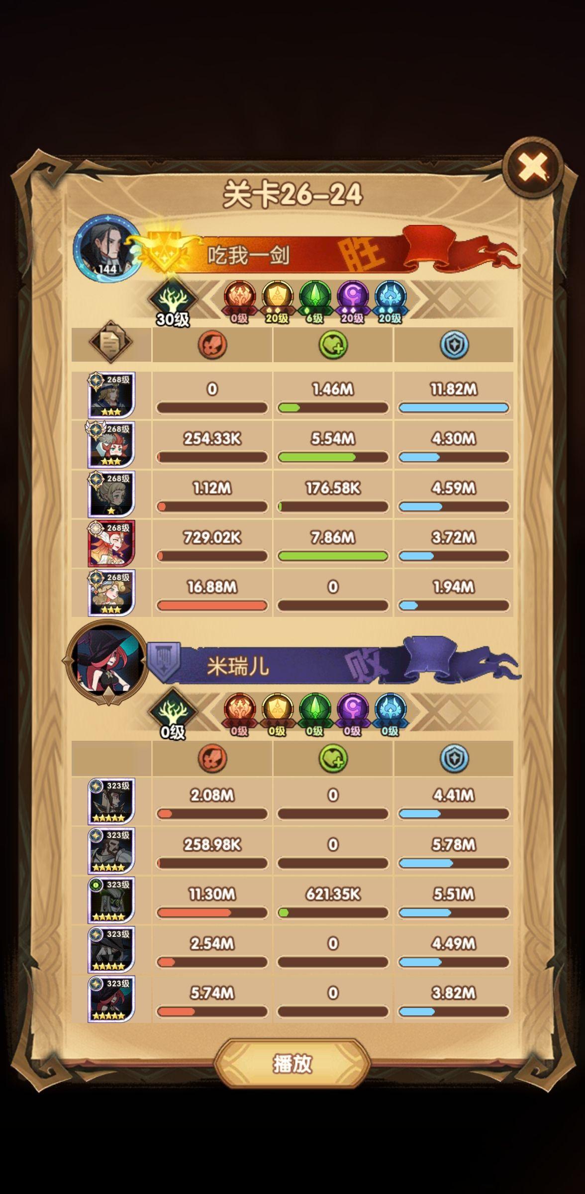 剑与远征26-24攻略 阵容搭配及玩法详解