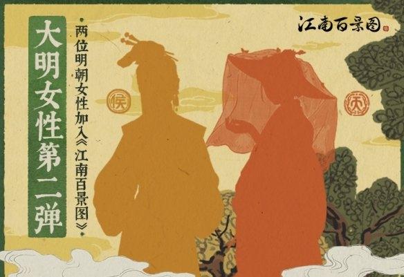 江南百景图大明女性计划第二弹是谁 大明女性计划第二弹人物分析