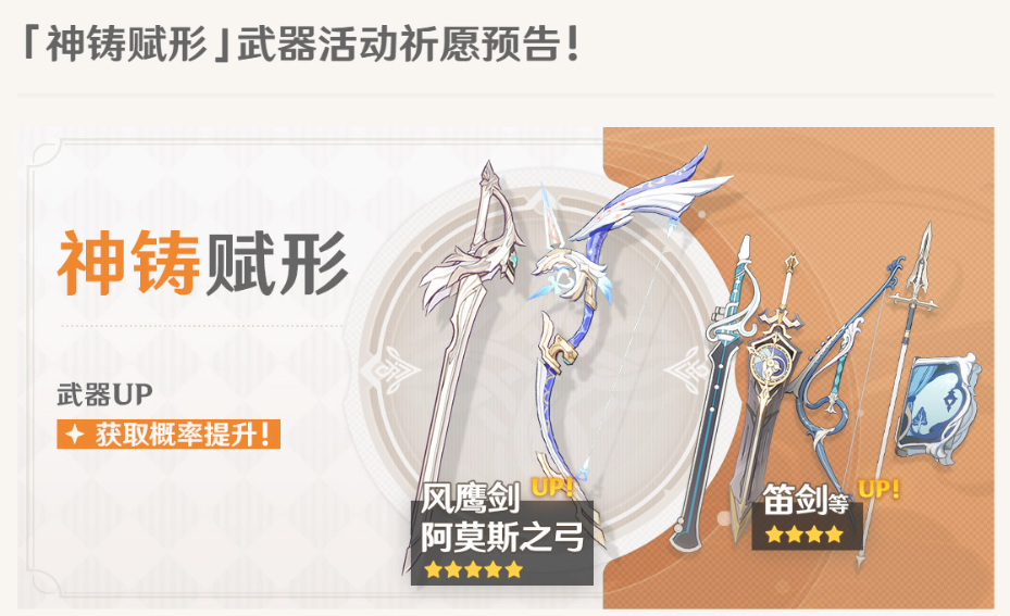 原神神铸赋形武器UP时间 凤鹰剑、阿莫斯之弓UP时间说明
