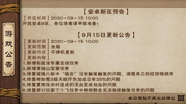 烟雨江湖9月15日更新 新增拓拔浚专属支线等任务