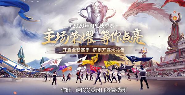 王者荣耀2020KPL秋季赛活动开启 秋季赛观赛活动介绍