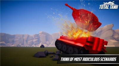 联合坦克战场中文版