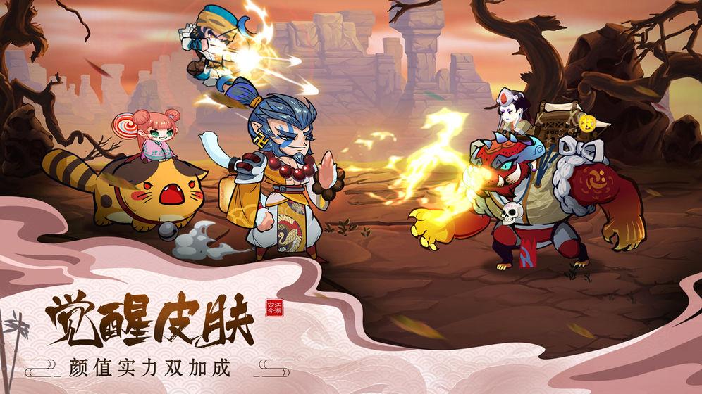 古今江湖官方版