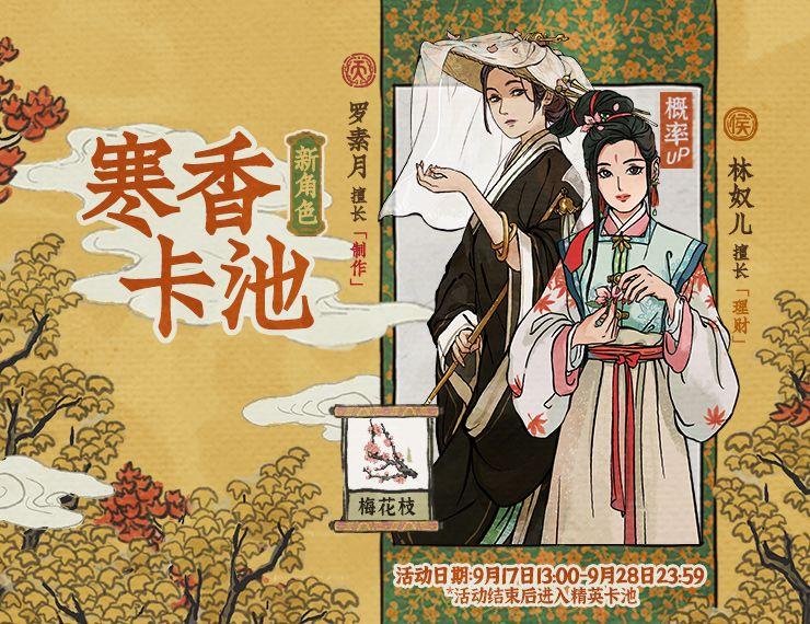 江南百景图大明女性计划第二弹开启 罗素月与林奴儿开放获取