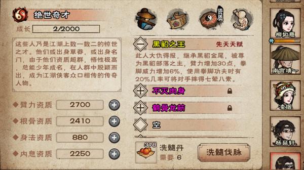烟雨江湖黑貂之王支线怎么做 黑貂之王任务完成攻略