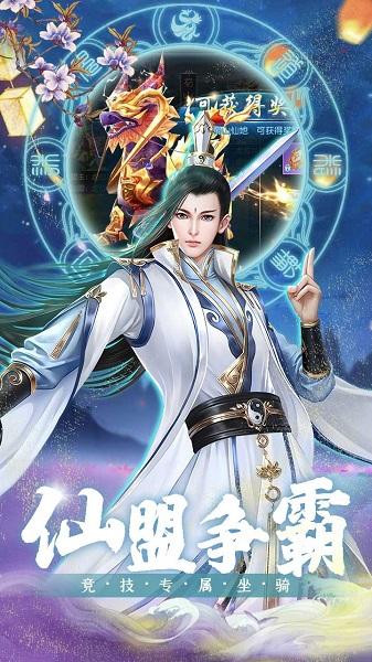 仙道灵剑传说