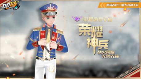 QQ飞车手游第八期荣耀勋章奖励是什么 第八期荣耀勋章奖励内容视频展示