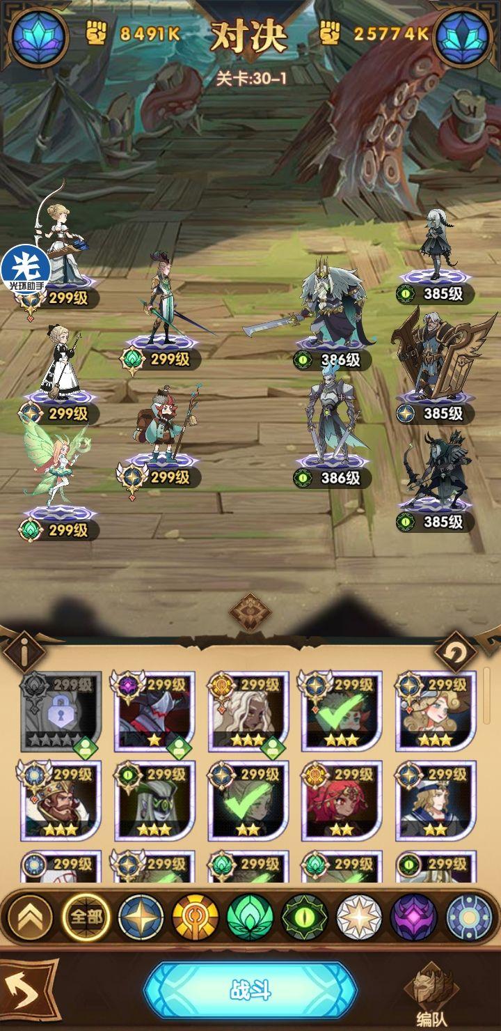 剑与远征29-60攻略 29-60阵容搭配及玩法详解