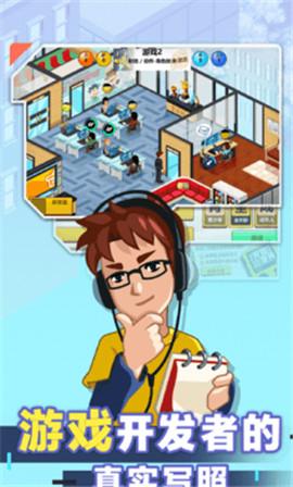 游戏开发大亨手机版