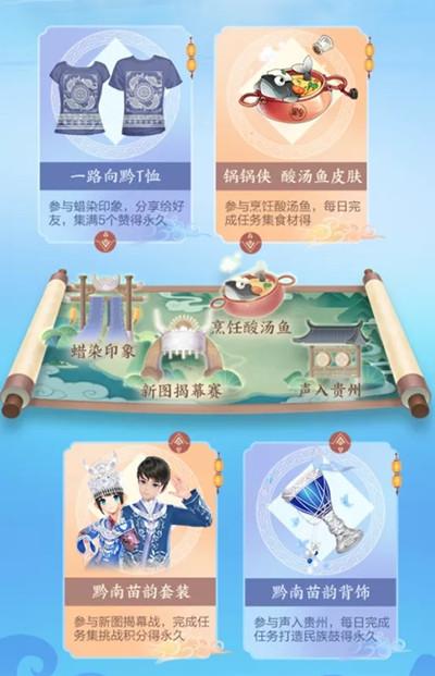 QQ飞车手游黔南苗韵套装怎么得 一路向黔活动预告