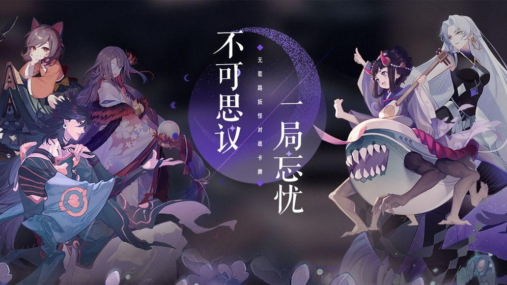阴阳师百闻牌跳哥卡组攻略 跳哥卡组搭配及玩法技巧分享