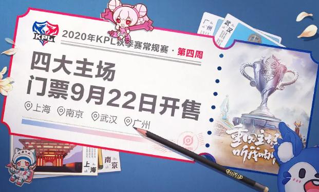 王者荣耀KPL秋季赛门票开售时间介绍 秋季赛第四周门票怎么获得