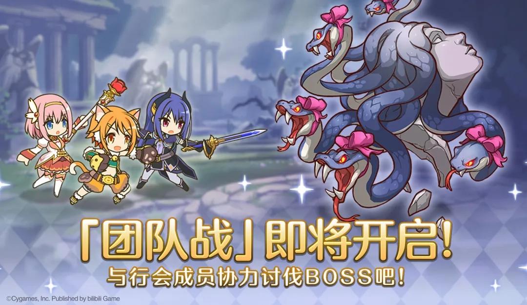 公主连结团队战即将开启 团队战活动玩法介绍