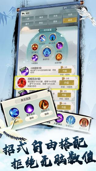 无极仙途龙族秘境攻略 龙族秘境打法及技能推荐