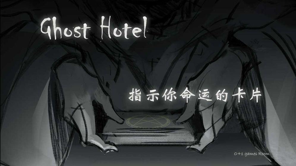幽灵酒店Ghost Hotel