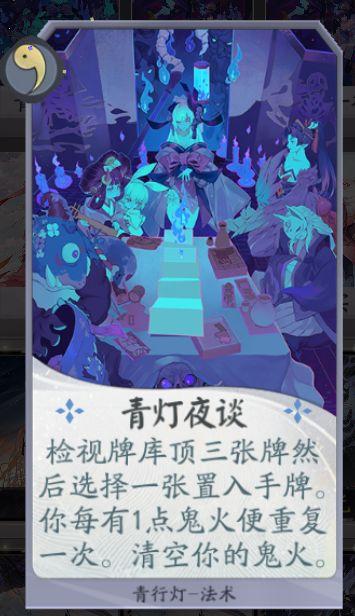 阴阳师百闻牌青灯桃狐卡组怎么玩 青灯桃狐卡组玩法介绍