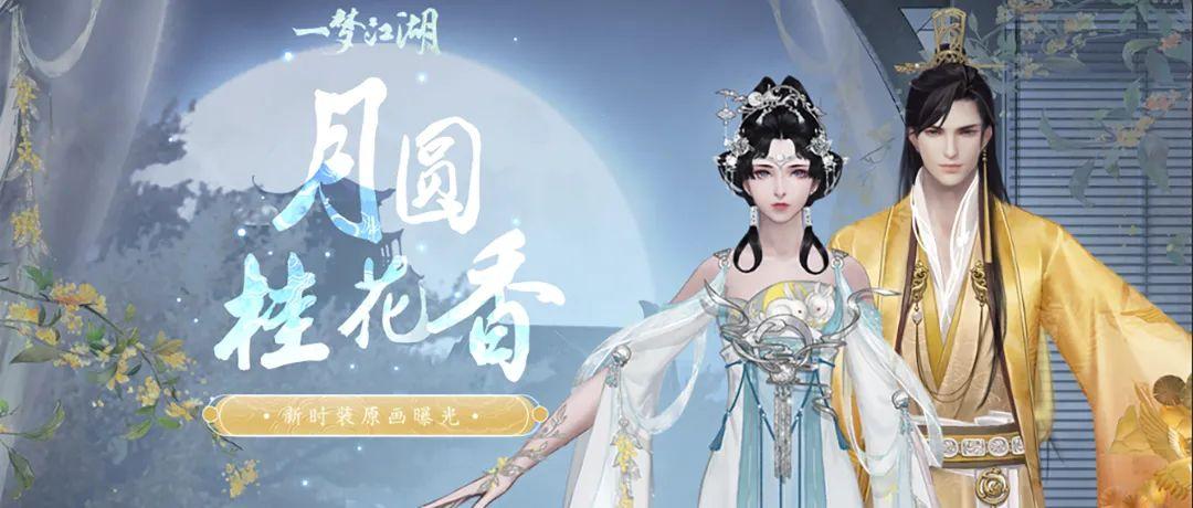 一梦江湖步蟾宫时装怎么样 中秋节新时装步蟾宫外观一览