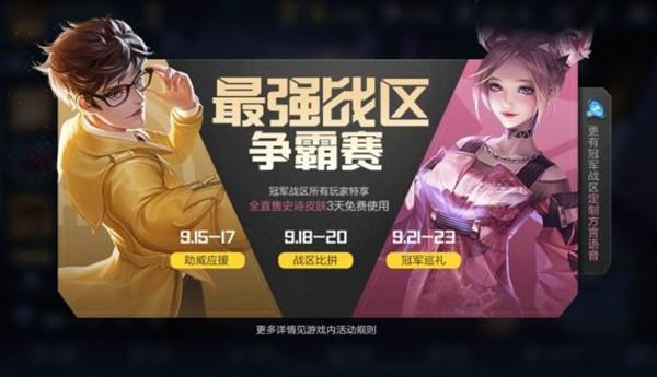 王者荣耀广东战区专属皮肤怎么得 最强战区争霸赛冠军奖励介绍