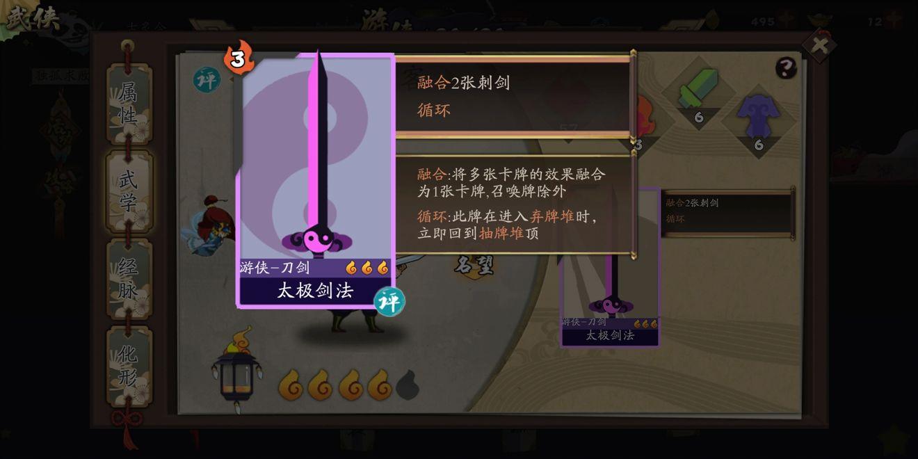古今江湖融剑流攻略 太极剑客融剑流打法详解