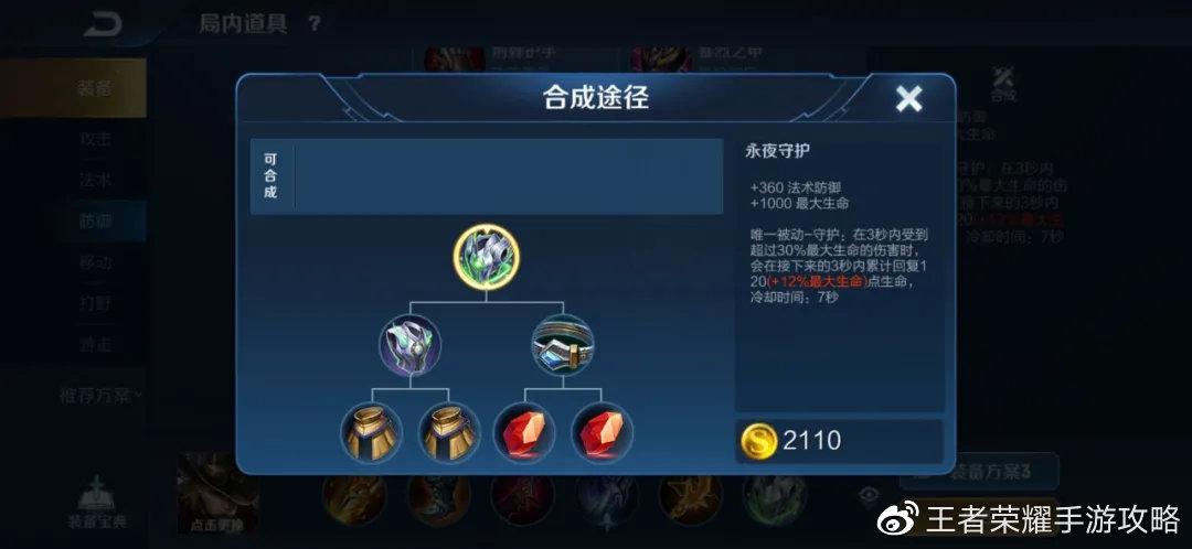 王者荣耀S21新装备推荐 性价比最高新装备一览