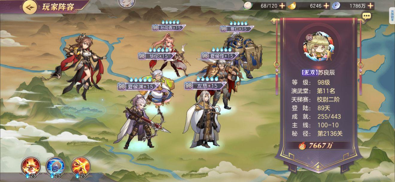 三国志幻想大陆控怒切后队攻略 阵容搭配及玩法详解