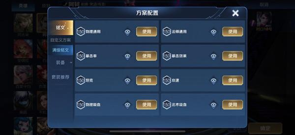 王者荣耀铭文推荐方案调整 铭文推荐方案投票入口分享