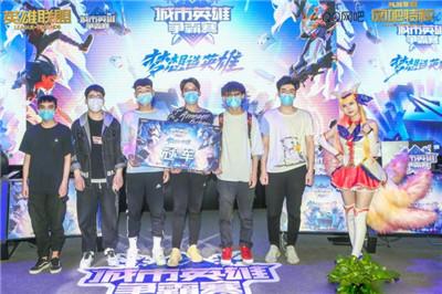 2020英雄联盟城市英雄争霸赛上海分区赛圆满落幕!